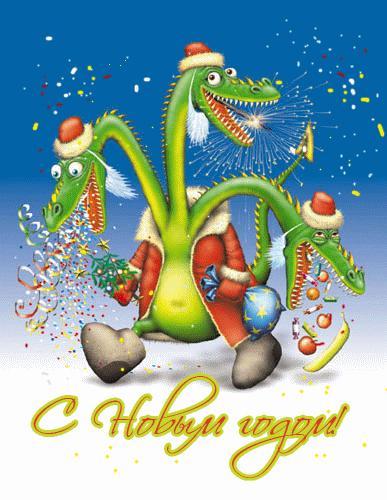 СМС Поздравления с новым годом змеи 2013