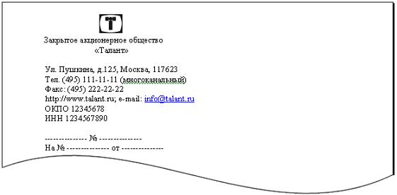 Деловое письмо пример текста